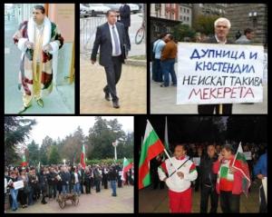 БУНТ срещу ДПС! КЮСТЕНДИЛ ВЪСТАНА! БЛОКАДА ГРОЗИ утре ДПС-централата в София и ПАРЛАМЕНТА!