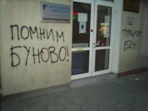 """БУРГАС НА БУНТ СРЕЩУ ДПС! Надписи """"ТУРЦИТЕ ВЪН!"""" и """"ПОМНИМ БУНОВО!"""" - на централата на етническата партия!"""